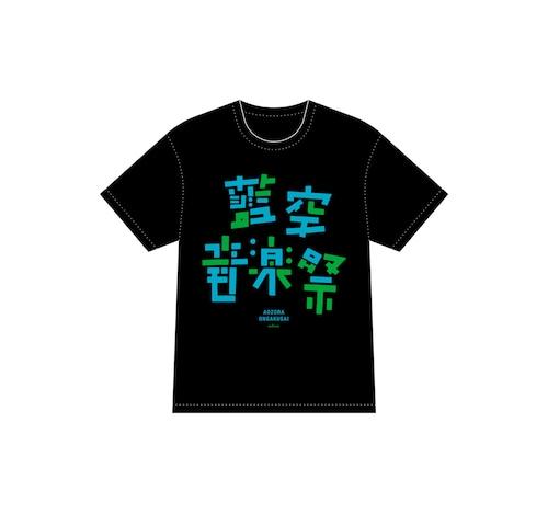 藍空音楽祭 Tシャツ
