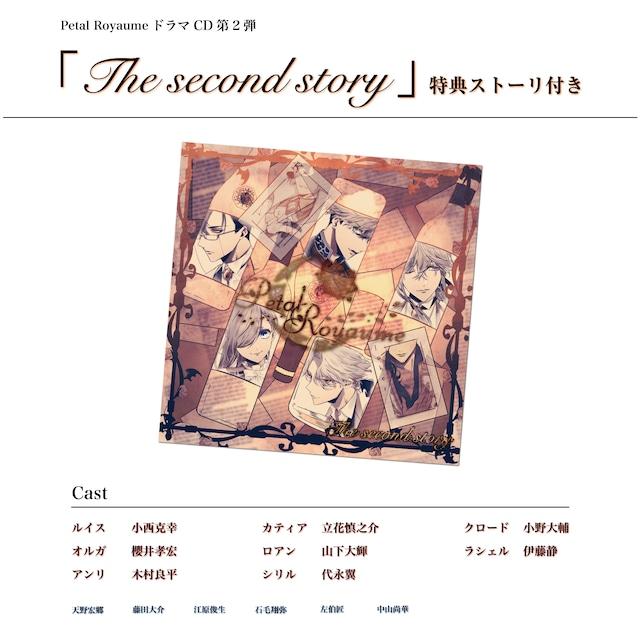 【CD】ドラマCD「The second story」