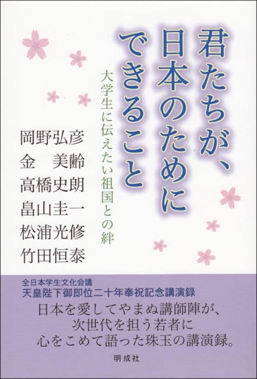 君たちが、日本のためにできること-大学生に伝えたい祖国との絆