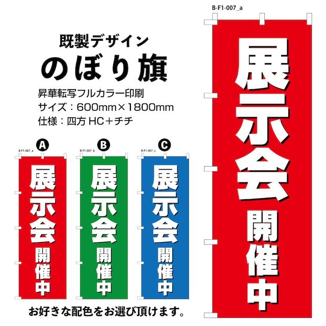 展示会開催中【B-F1-007】のぼり旗