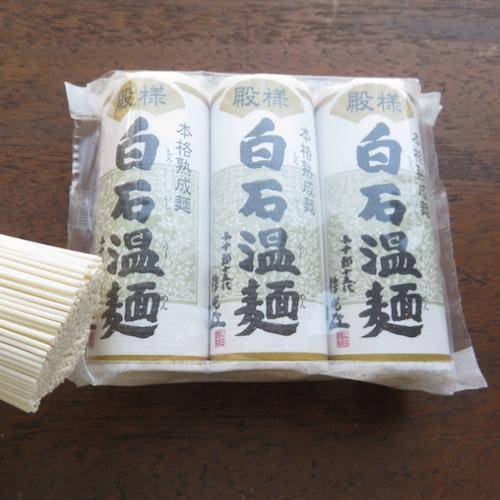 殿様白石温麺(15袋入・小さいサイズ)