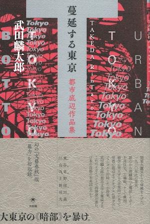 蔓延する東京 都市底辺作品集