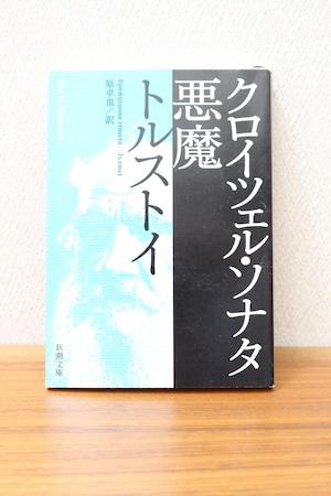 『クロイツェル・ソナタ 悪魔』トルストイ著 原卓也訳(文庫本)