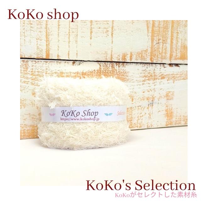 §koko's Selection§ コットンファー1玉50 g コットン100% 編み物 ファー フェザー