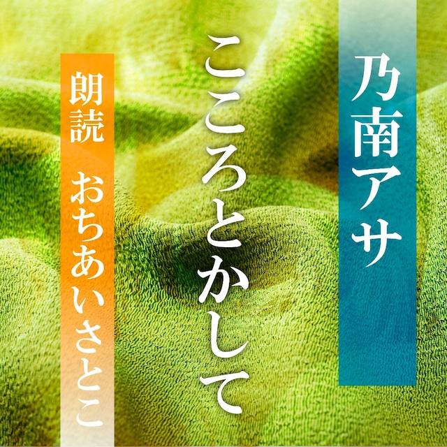 [ 朗読 CD ]こころとかして  [著者:乃南アサ]  [朗読:おちあいさとこ] 【CD1枚】 全文朗読 送料無料 オーディオブック AudioBook