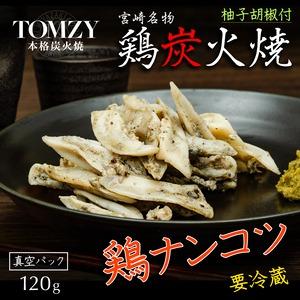 鶏ナンコツ炭火焼《冷蔵品》