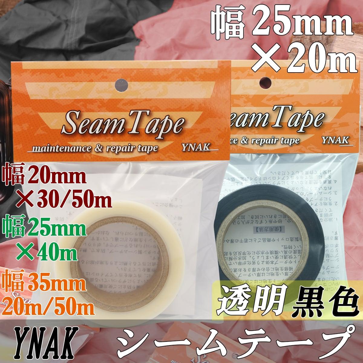 シームテープ テント ザック タープ シート レインウェア 補修 メンテナンス 用 強力 アイロン式 説明書付き 幅25mm×20m YNAK