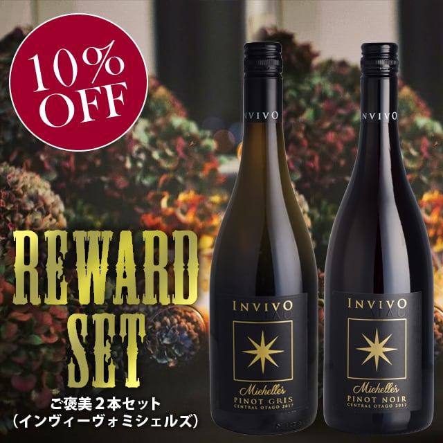 Reward 2 Pieces Set (INVIVO Michelle's) / ご褒美2本セット(インヴィーヴォミシェルズ)