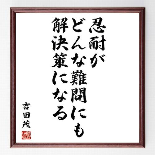 吉田茂の名言書道色紙『忍耐がどんな難問にも解決策になる』額付き/受注後直筆(千言堂)Z0374