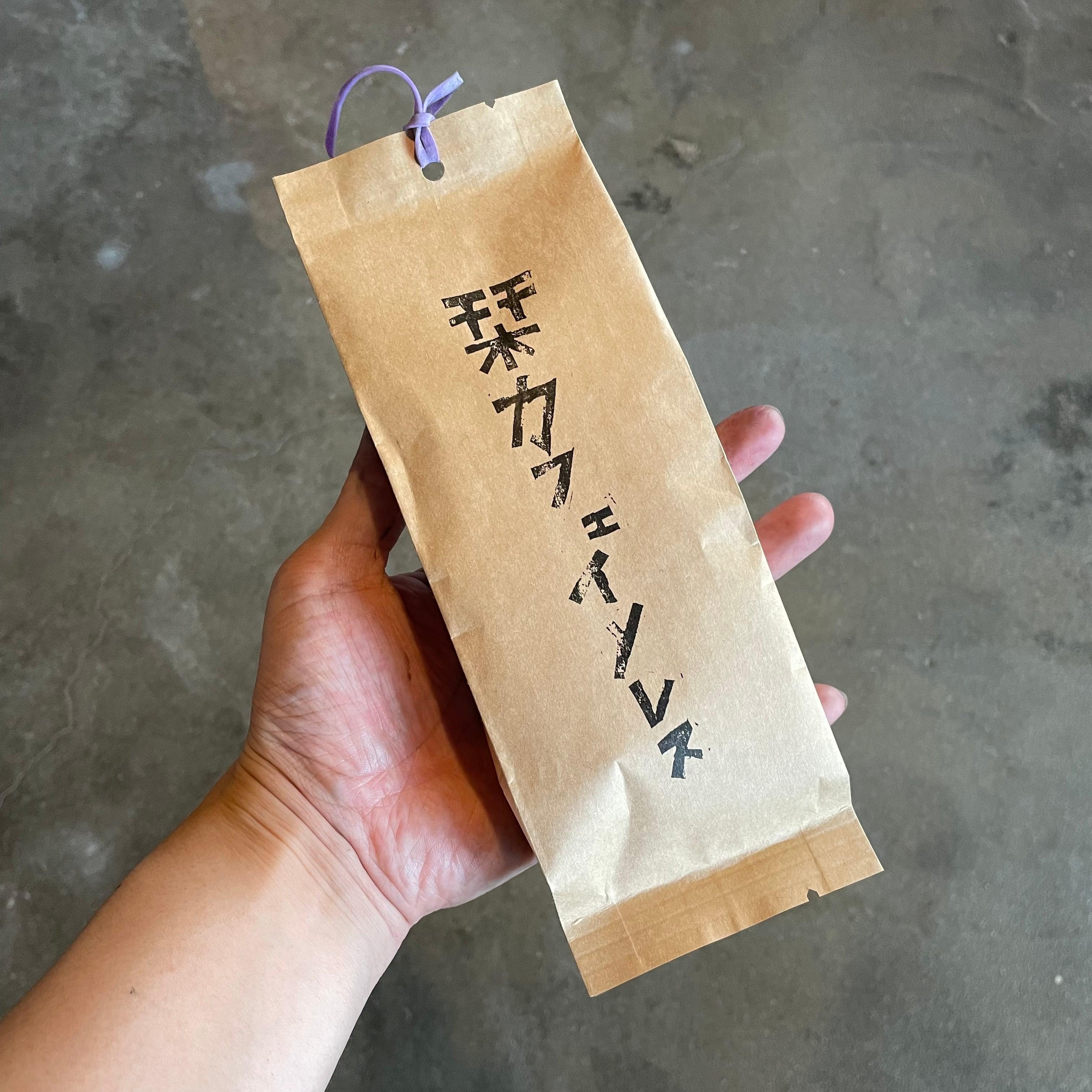 カフェインレスブレンド各種 100g〜