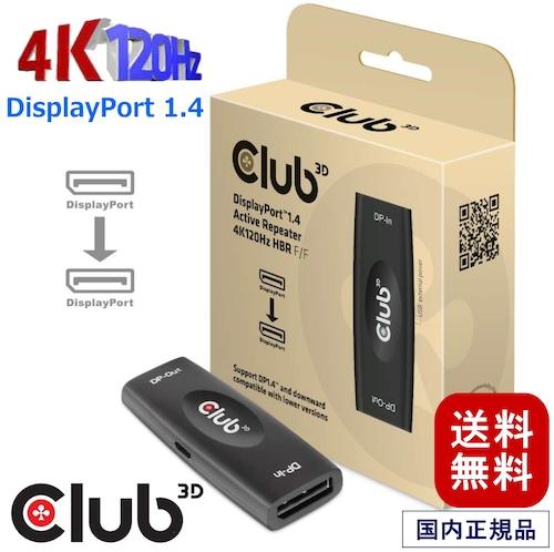 【CAC-1007】Club3D DisplayPort1.4 アクティブ リピーター 4K120Hz HBR3 メス/メス 最大20m延長 (CAC-1007)