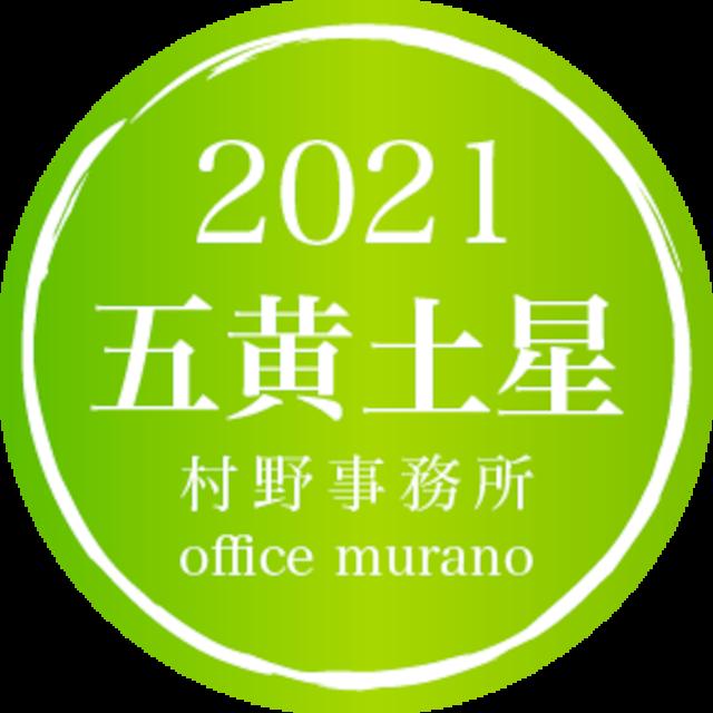 【五黄土星1月生】吉方位表2021年度版【30歳以上用】