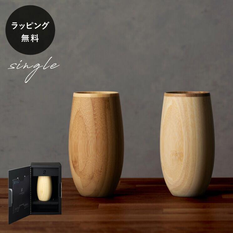 木製グラス リヴェレット RIVERET タンブラーコクーン <単品> rv-120z