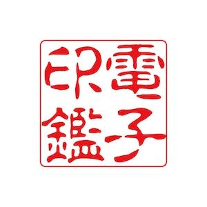 会社角印(電子印鑑)古印体S 1~5文字