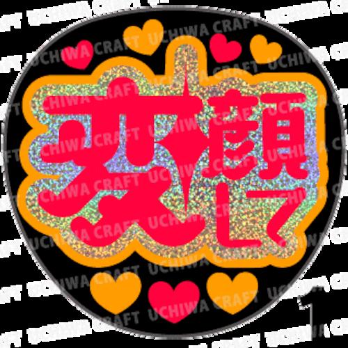 【ホログラム×蛍光2種シール】『変顔して』コンサートやライブ、劇場公演に!手作り応援うちわでファンサをもらおう!!!