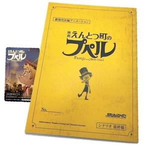 <完売御礼>映画えんとつ町のプペル シナリオ台本(1冊)+映画チケット(1枚)