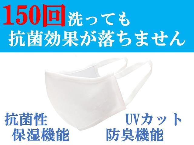 150回洗っても抗菌効果が落ちないマスク(フリーサイズ)