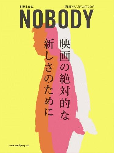 NOBODY issue 47 映画の絶対的な新しさのために