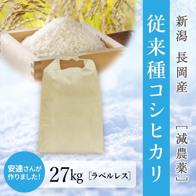 【雪彩米Premier】令和3年産 長岡産 減農薬 新米 従来種コシヒカリ 27kg