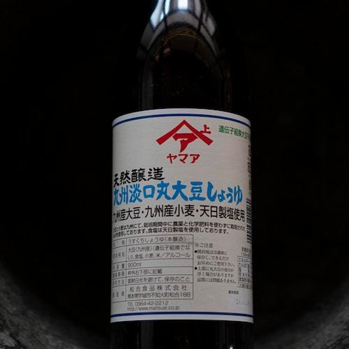 松合食品 醸造九州淡口丸大豆しょうゆ(うすくち) 900ml