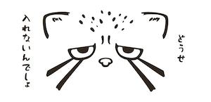 エコバッグSサイズ【グレー】★マヌルネコ顔