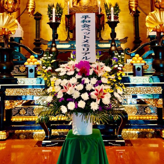 動物慰霊祭大法要(献花1基)
