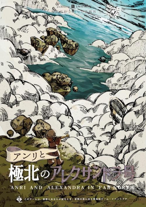 謎解きキット「アンリと極北のアレクサンドラ号 大空篇」〈1-5人用〉(秘密結社Lからの挑戦状)