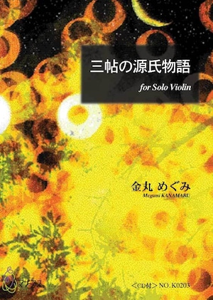 K0203 三帖の源氏物語(バイオリンソロ/金丸めぐみ/楽譜)