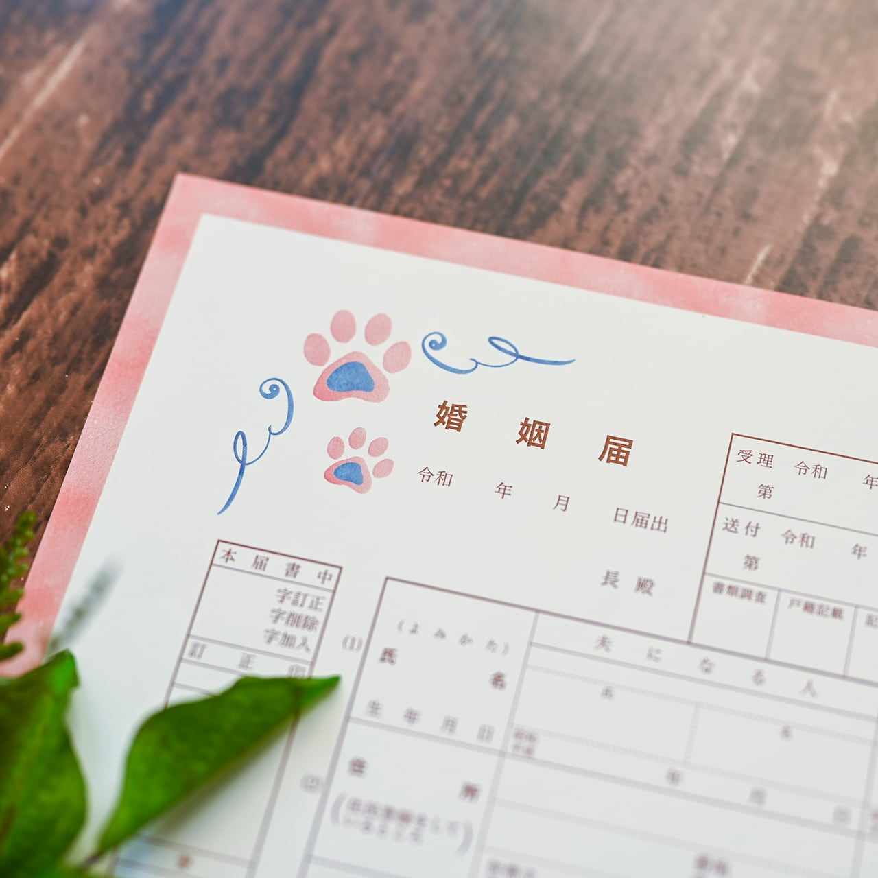 婚姻届Labo tsumuguーまねきねこ