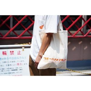 【カタカナバナナ】ロゴトートバッグ