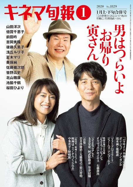 キネマ旬報 2020年1月上・下旬合併号 No.1829