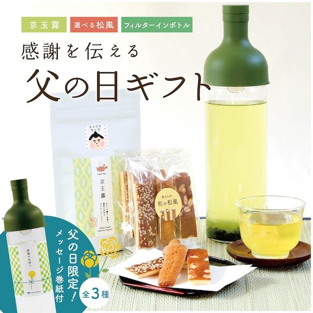 【感謝を伝える父の日ギフト】お茶とお菓子のギフトセット|選べるメッセージボトル付き|京玉露・選べる松風・フィルターインボトル