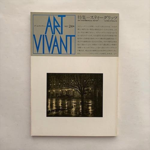 アールヴィヴァン 24号 スティーグリッツ / 西武美術館