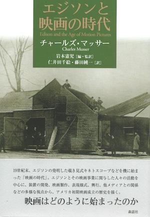 エジソンと映画の時代
