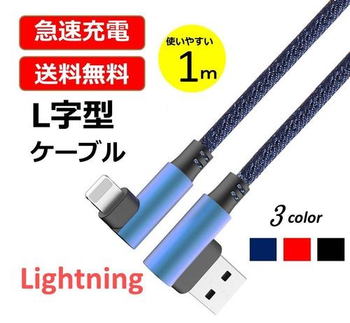 送料無料 1m iPhone L字型 ライトニング 充電ケーブル Lightning ナイロン編み 超タフ 断線しにくい iPhone XS/XS Max/XR/X/8/8plus/7/7plus/6s/6splus/SE/ipad