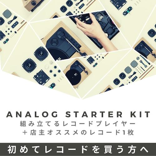 ANALOG STARTER KIT(組み立てるレコードプレイヤー+レコード1枚)