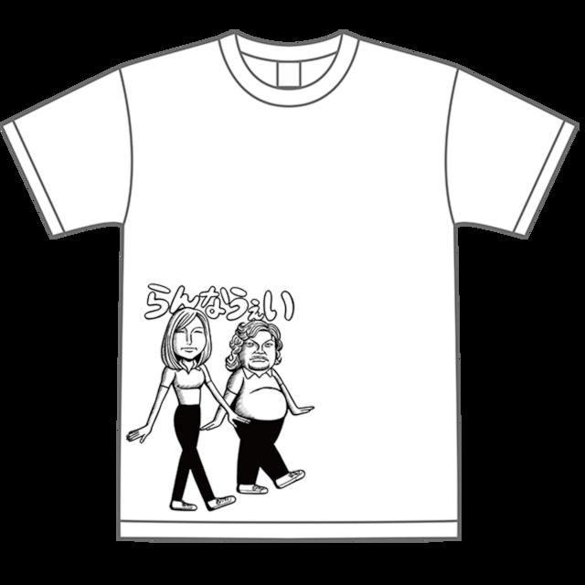 「嵐・青山りょうのらんなうぇい!!」番組オリジナルTシャツ第2弾~青山りょうver.~