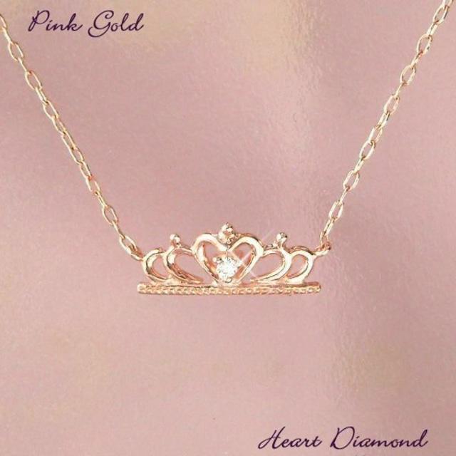 ネックレス 王冠 クラウン ハート ダイヤモンド 10金ピンクゴールド レディース