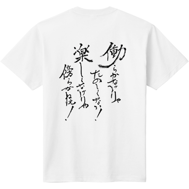 働き方プレゼンピッチTシャツ(白色)働くを楽しむ人