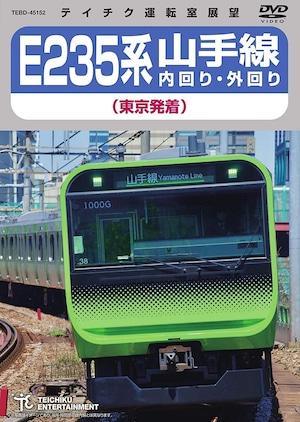 E235系 山手線 内回り・外回り(東京発着) DVD 特典:ポストカードセット