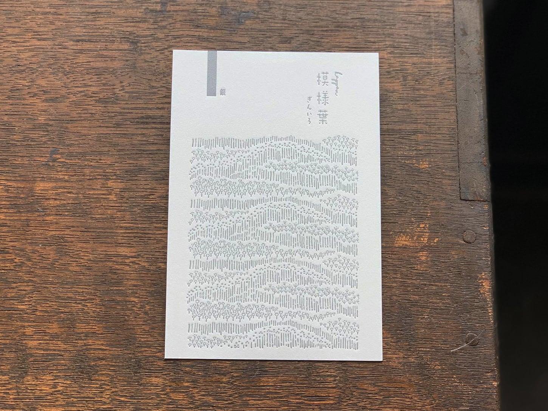 【活版印刷】模様葉  [ぎんいろ/銀]