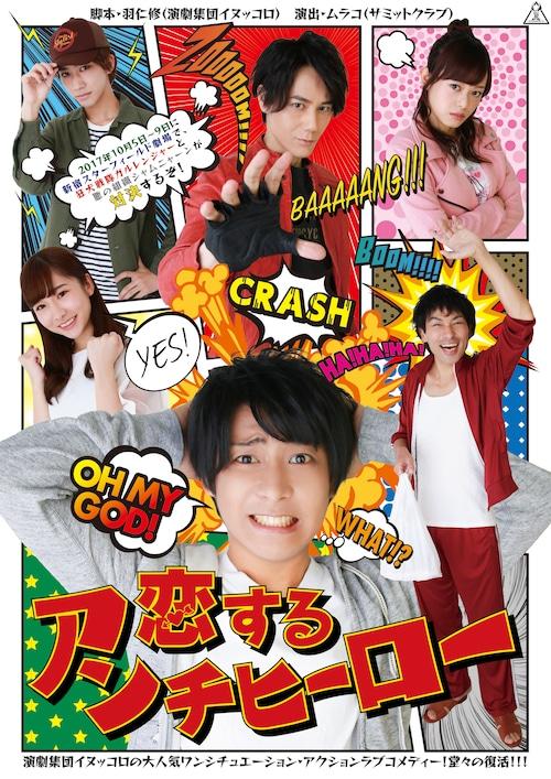舞台「恋するアンチヒーロー」公演パンフレット