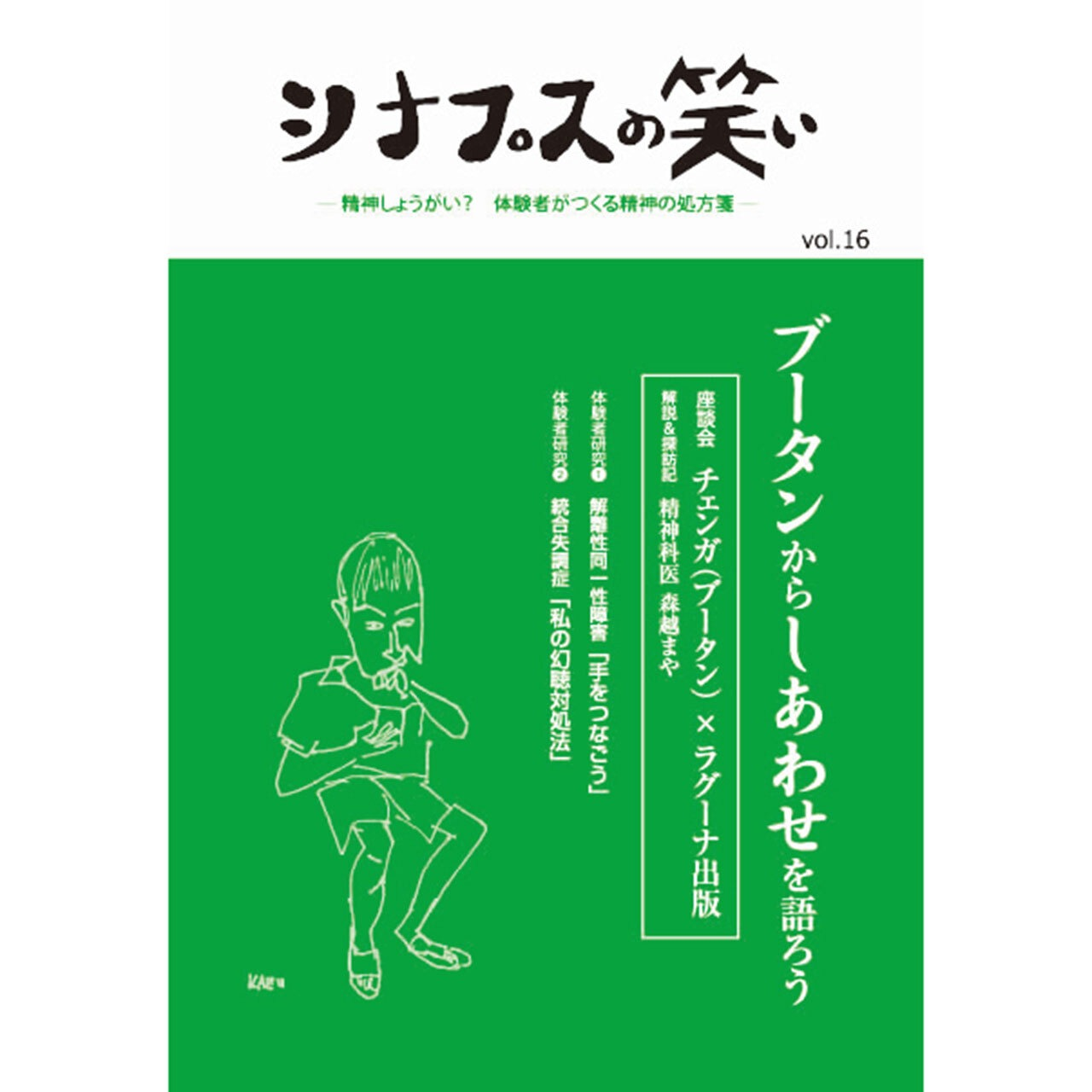 シナプスの笑い Vol.16