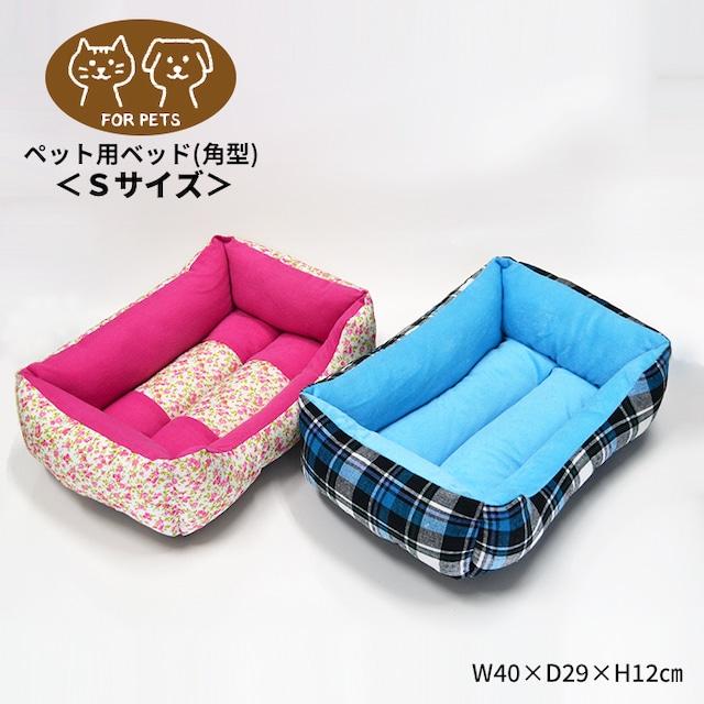 ペット用ベッド 083-014-017 Sサイズ 角型 花柄ピンク 青チェック柄 あったか 犬 猫 うさぎ ボア 布 やわらか 安全 クッション 睡眠 室内 3サイズ