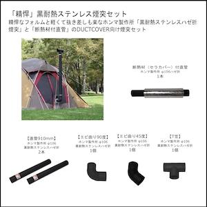 黒耐熱塗装ステンレス煙突セット(Φ106)