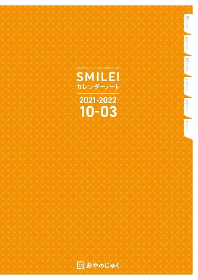 2021年後半カレンダーノート大幅値下げ10月~3月税込1650円 SMILE CALENDAR NOTE2021-2022 「日めくりカレンダーノート」B5判・192ページ
