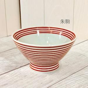 【波佐見焼】【朱駒】【藍駒】【くらわんか碗】【お茶碗】【和山窯】 ボーダー 和食器