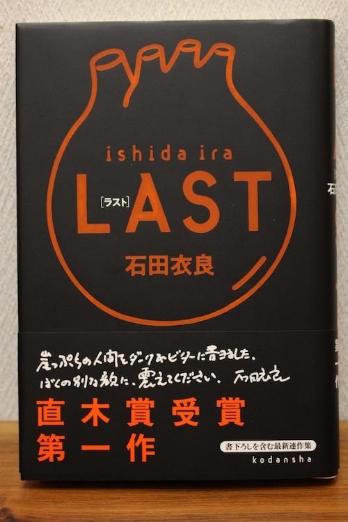 LAST(サイン本) 石田衣良著 (単行本)