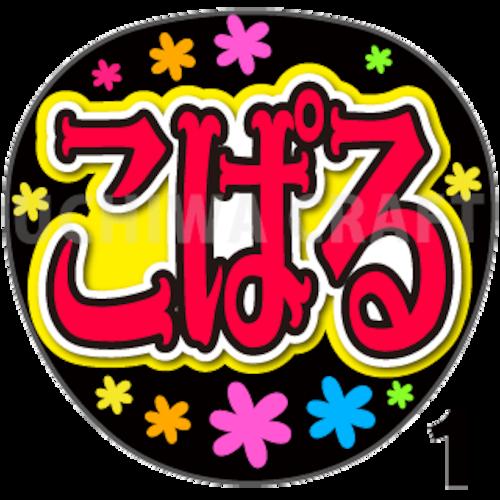 【プリントシール】【NGT48/研究生/小越春花】『こぱる』コンサートや劇場公演に!手作り応援うちわで推しメンからファンサをもらおう!!