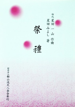 T32i689 祭禮(初代星田一山/楽譜)